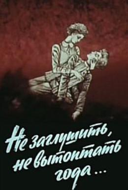 Постер фильма Не заглушить, не вытоптать года (1981)