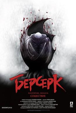 Постер фильма Берсерк. Золотой век: Фильм III. Сошествие (2013)