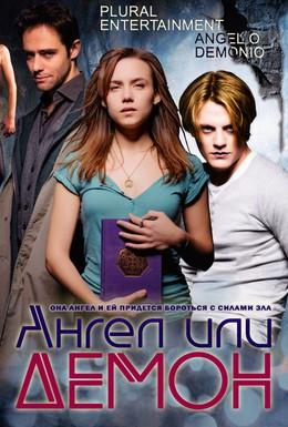 Постер фильма Ангел или демон (2011)