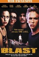 Взрыв (2000)