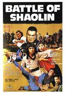 Битва Шаолинь (1977)
