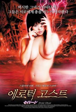 Постер фильма Сирена – Новая Легенда (2004)