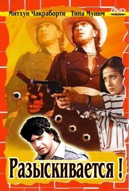 Постер фильма Разыскивается (1984)