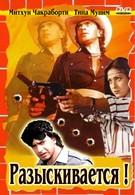 Разыскивается (1984)