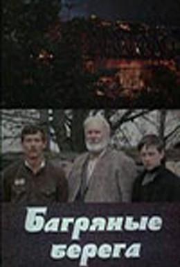 Постер фильма Багряные берега (1979)