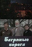 Багряные берега (1979)