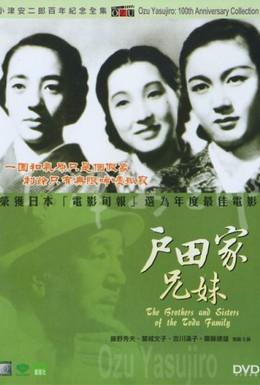 Постер фильма Брат и сестра Тода (1941)