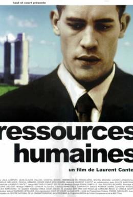 Постер фильма Человеческие ресурсы (1999)