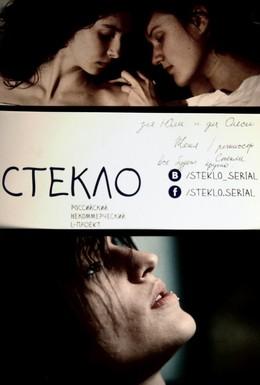 Постер фильма Стекло (2013)