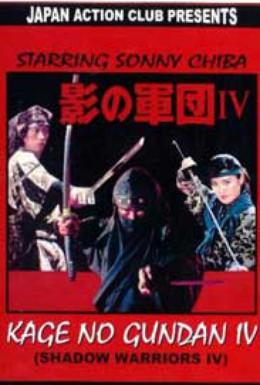 Постер фильма Тень Воинов-4 (1985)