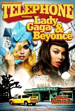 Постер фильма Телефон (2012)