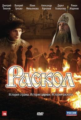 Постер фильма Раскол (2011)