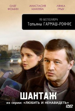 Постер фильма Любить и ненавидеть (2009)