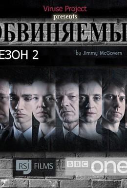 Постер фильма Обвиняемые (2010)