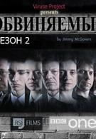 Обвиняемые (2010)
