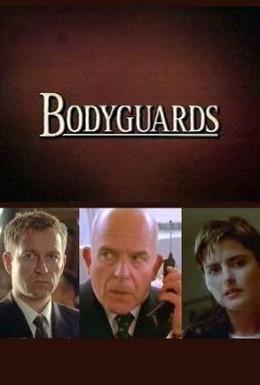 Постер фильма Телохранители (1996)