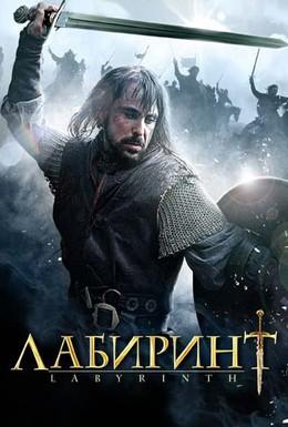 Постер фильма Лабиринт (2014)