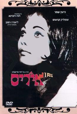 Постер фильма Ирис (1968)