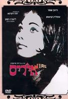 Ирис (1968)