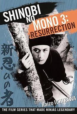 Постер фильма Ниндзя 3 (1963)