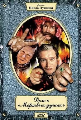 Постер фильма Дело о Мертвых душах (2005)