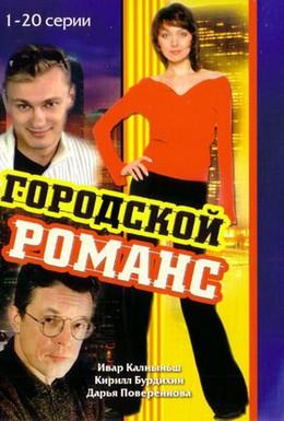 Постер фильма Городской романс (2006)