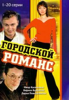Городской романс (2006)