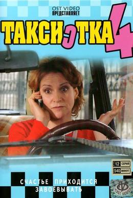 Постер фильма Таксистка 4 (2007)
