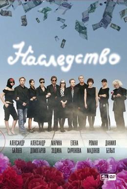 Постер фильма Наследство (2008)