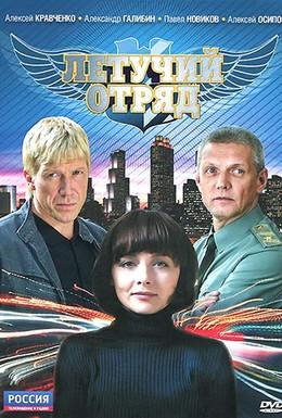 Постер фильма Летучий отряд (2009)
