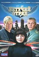 Летучий отряд (2009)
