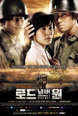 Постер фильма Трасса №1 (2010)