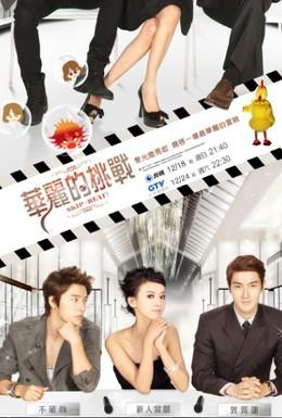 Постер фильма Не сдавайся! (2011)