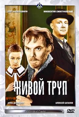 Постер фильма Живой труп (1968)