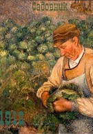Садовник (1912)