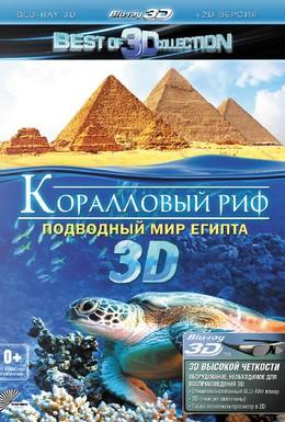 Постер фильма Коралловый риф 3D: Подводный мир Египта (2012)