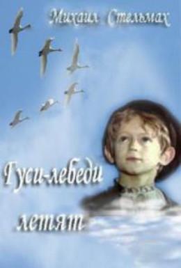 Постер фильма Гуси-лебеди летят (1974)