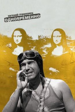 Постер фильма Евгений Гришковец: Одновременно (2004)