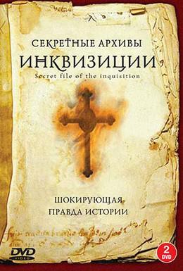 Постер фильма Секретные архивы инквизиции (2006)