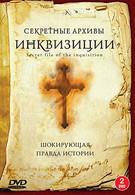 Секретные архивы инквизиции (2006)
