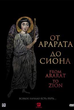 Постер фильма От Арарата до Сиона (2009)