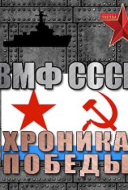 Постер фильма ВМФ СССР. Хроника победы (2012)