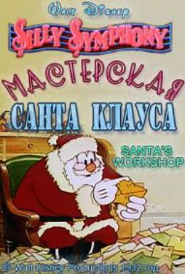 Постер фильма Мастерская Санта Клауса (1932)