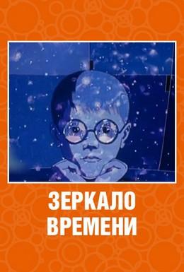 Постер фильма Зеркало времени (1976)