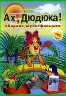 Клад (1985)