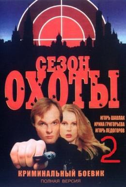 Постер фильма Сезон охоты 2 (2001)