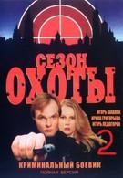 Сезон охоты 2 (2001)