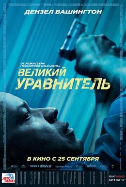 Постер фильма Великий уравнитель (2014)