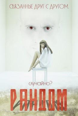 Постер фильма Рандом (2013)