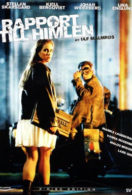 Постер фильма Отчет небесам (1994)